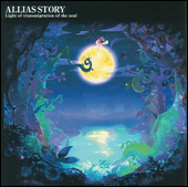 ALLIAS STORY 〜Light of transmigration of the soul〜